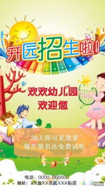 幼儿园开园招生海报