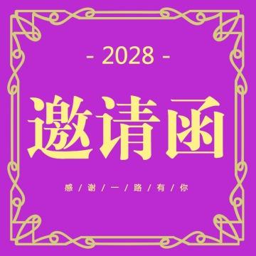 紫色炫酷邀请函公众号封面次条小图