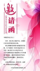 唯美简约高端会议邀请函峰会邀请手机海报