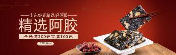 红色食品类宣传店铺Banner