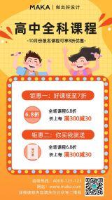 黄色简约课程促销活动玩法手机海报模板