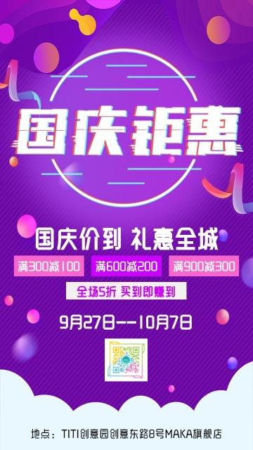 时尚简约紫色国庆节微信公众号封面头条