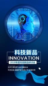 蓝色科技新品研讨会科技上新宣传海报