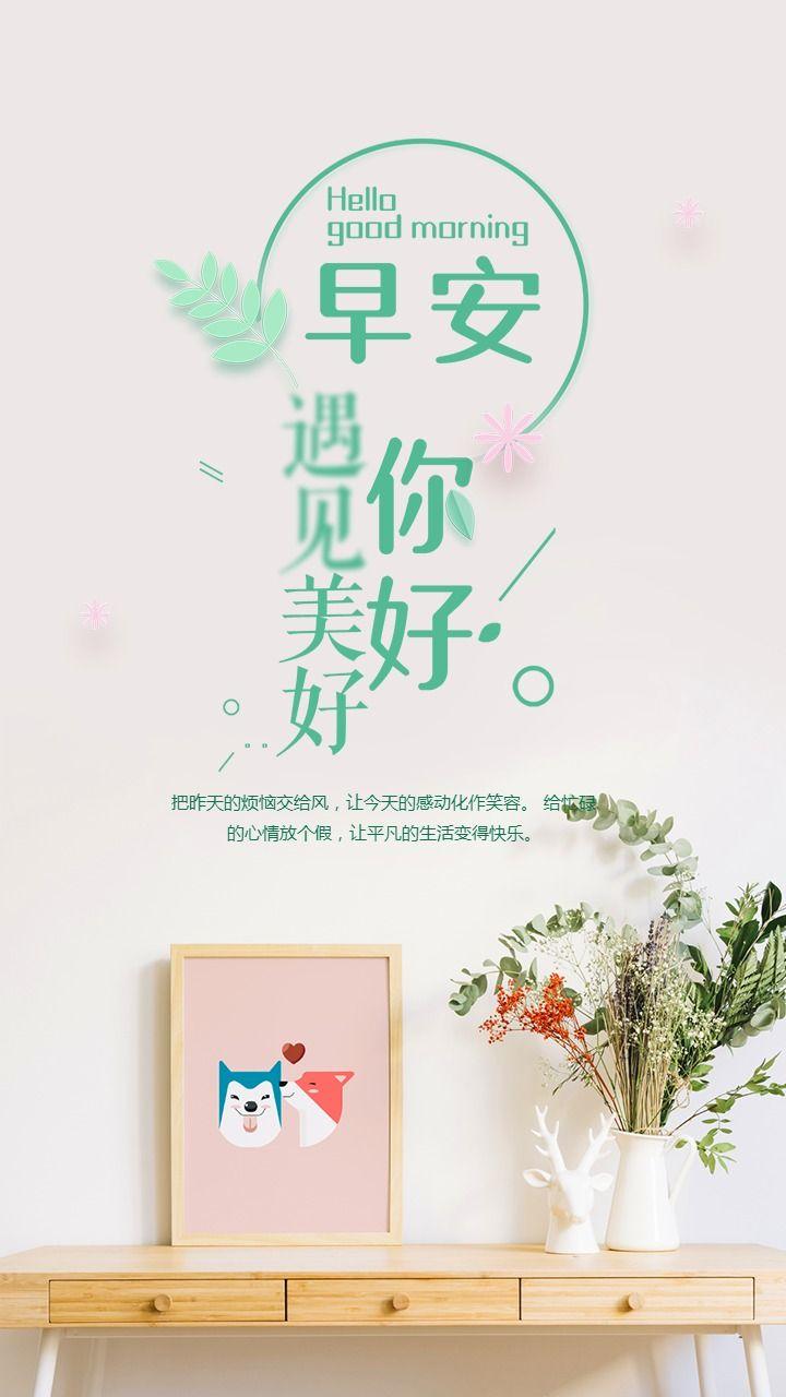 简约绿色植物小清新早晚安励志日签晚安心情寄语宣传海报