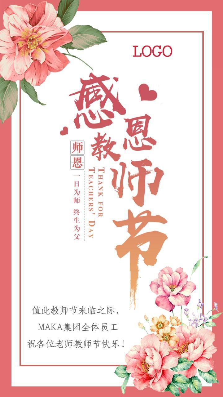 教师节 教师节贺卡 教师节品牌推广 教师节公司推广 教师节祝福