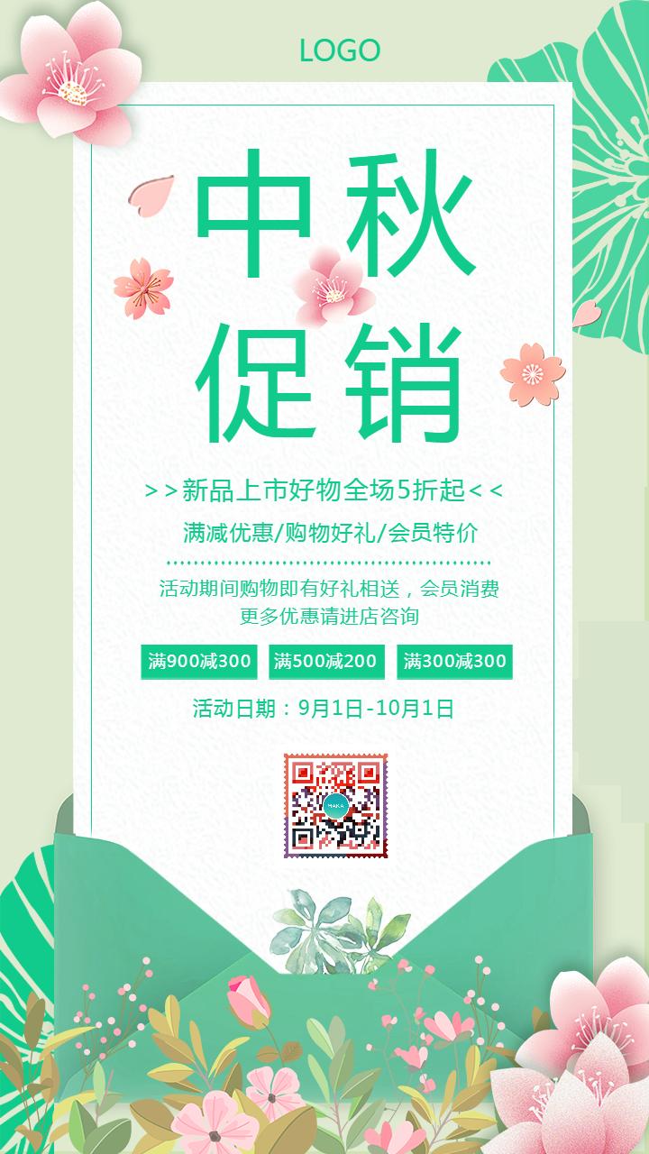 绿色简约中秋节新品上新祝福贺卡企业个人商家中秋月饼活动打折促销通用创意海报