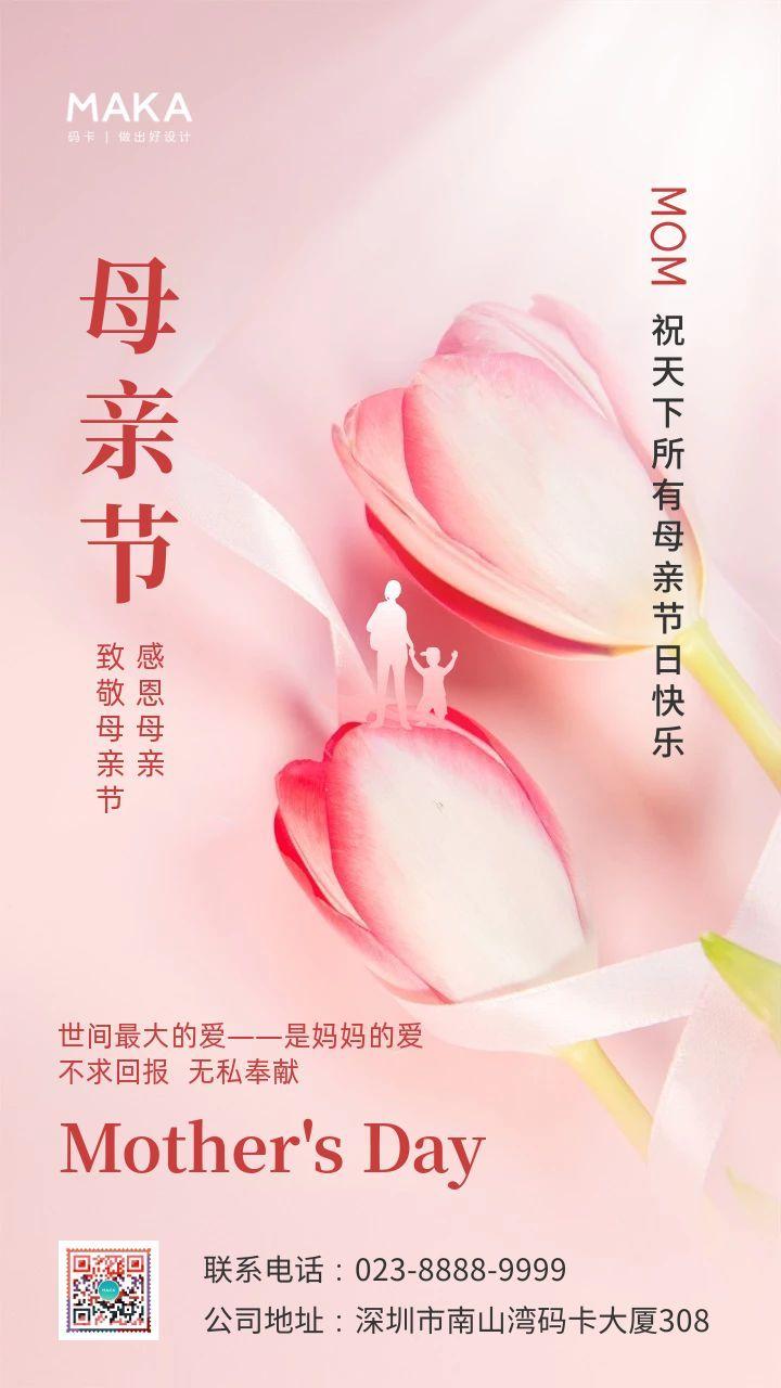 粉色简约风格感恩母亲节祝福贺卡海报