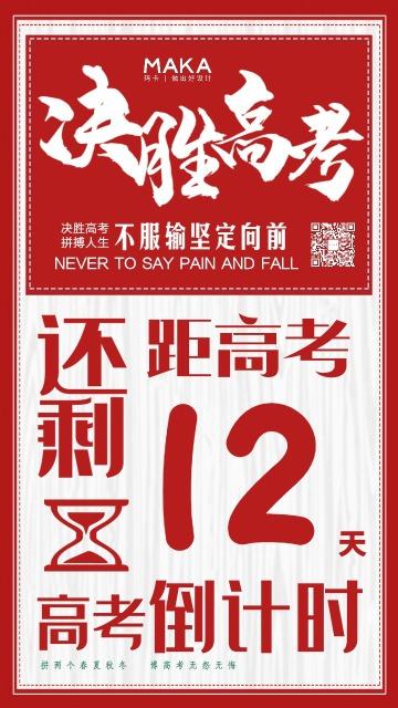 简约红色决胜高考备战高考倒计时考试倒计时励志宣传海报