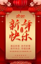 2020鼠年除夕春节新年祝福贺卡H5模板