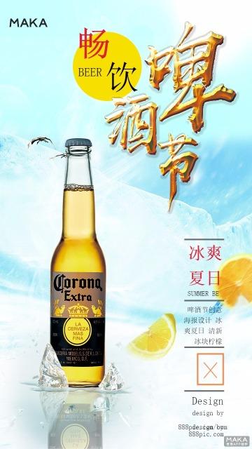 白色调的畅饮啤酒节宣传