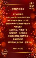 新年年会大气红色邀请函
