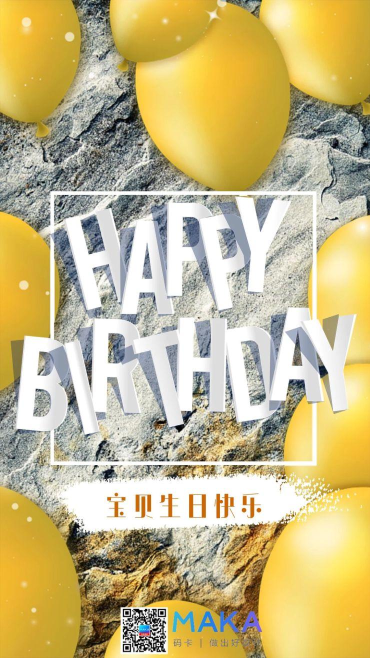 生日快乐祝福轻奢海报