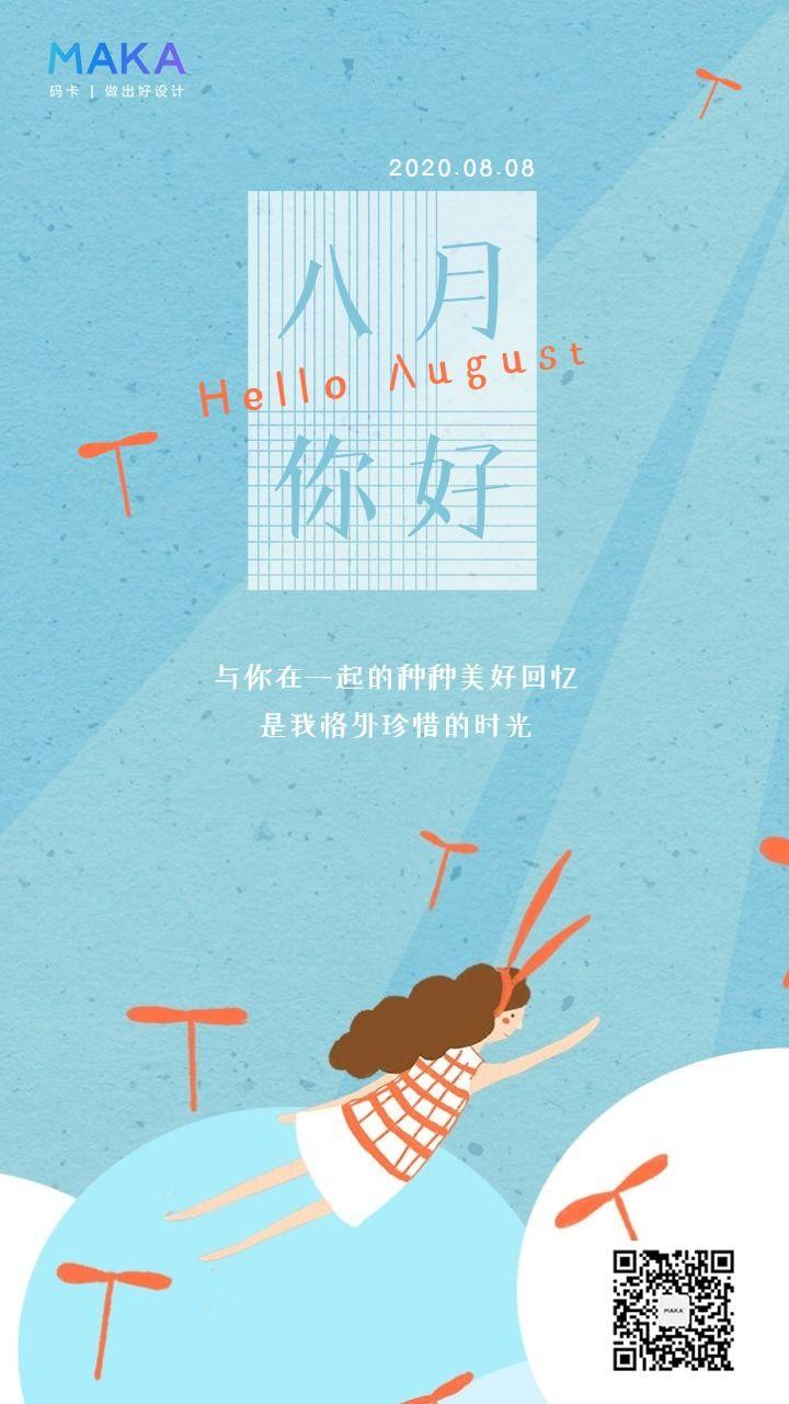 小清新唯美风格八月你好心情日签海报