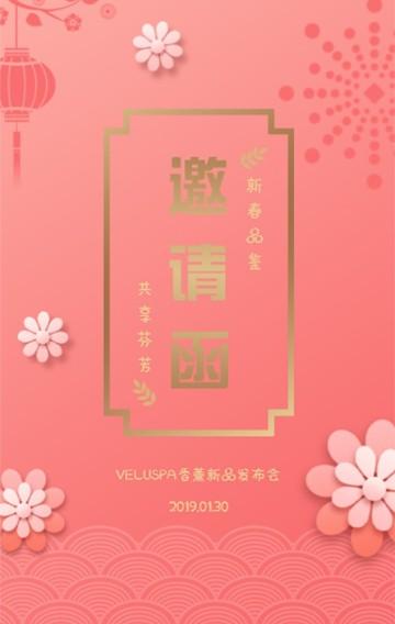 邀请函新春新品发布会粉色甜蜜童趣少女邀请函