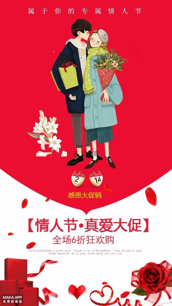 红色浪漫情人节促销海报
