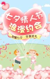 七夕情人节花店宣传粉色爱心气球卡通唯美浪漫风格