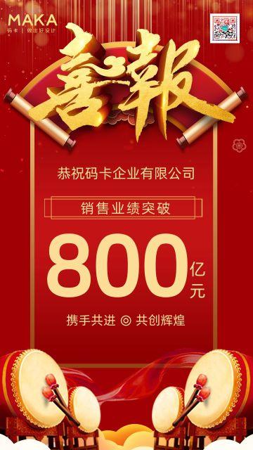 红色中国风销售行业个人团体喜报贺报宣传海报