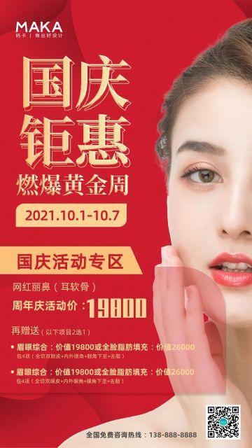 简约大气国庆节美容促销推广手机海报