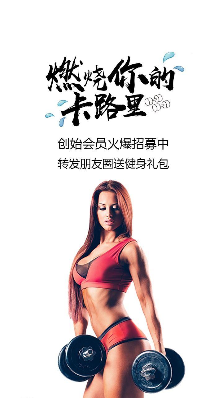 健身房健身管促销推广海报