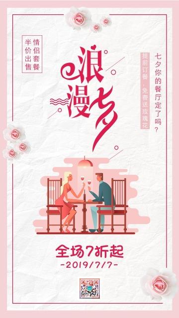 粉红色卡通清新插画设计风格中国情人节七夕促销优惠活动、祝福活动宣传海报