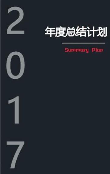 年度报告总结/年末总结/个人工作总结报告