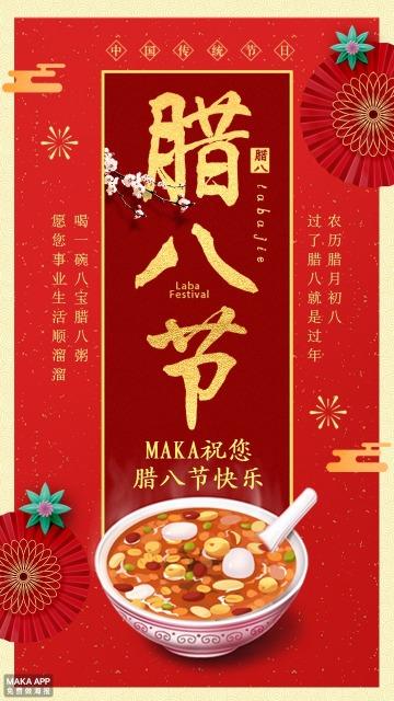 腊八节贺卡腊八节祝福贺卡腊八节企业微商宣传促销