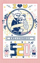 白色浪漫520情人节促销活动翻页H5
