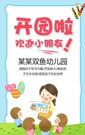 幼儿园开园啦蓝色卡通风招生宣传H5模板