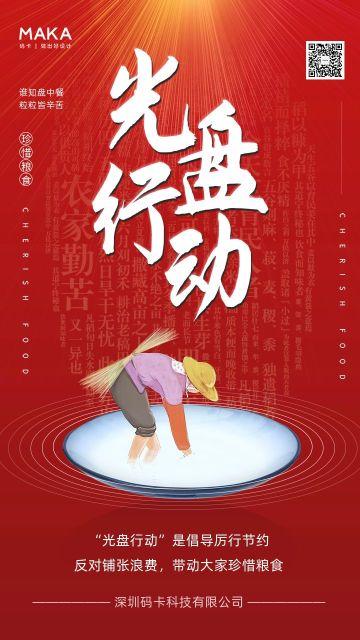 红色简约光盘行动公益宣传海报