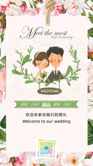 森系婚礼邀请函结婚请柬邀请函海报模板