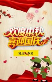 红色卡通国庆中秋商品促销活动H5
