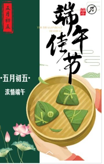 端午节简约风节日祝福宣传H5