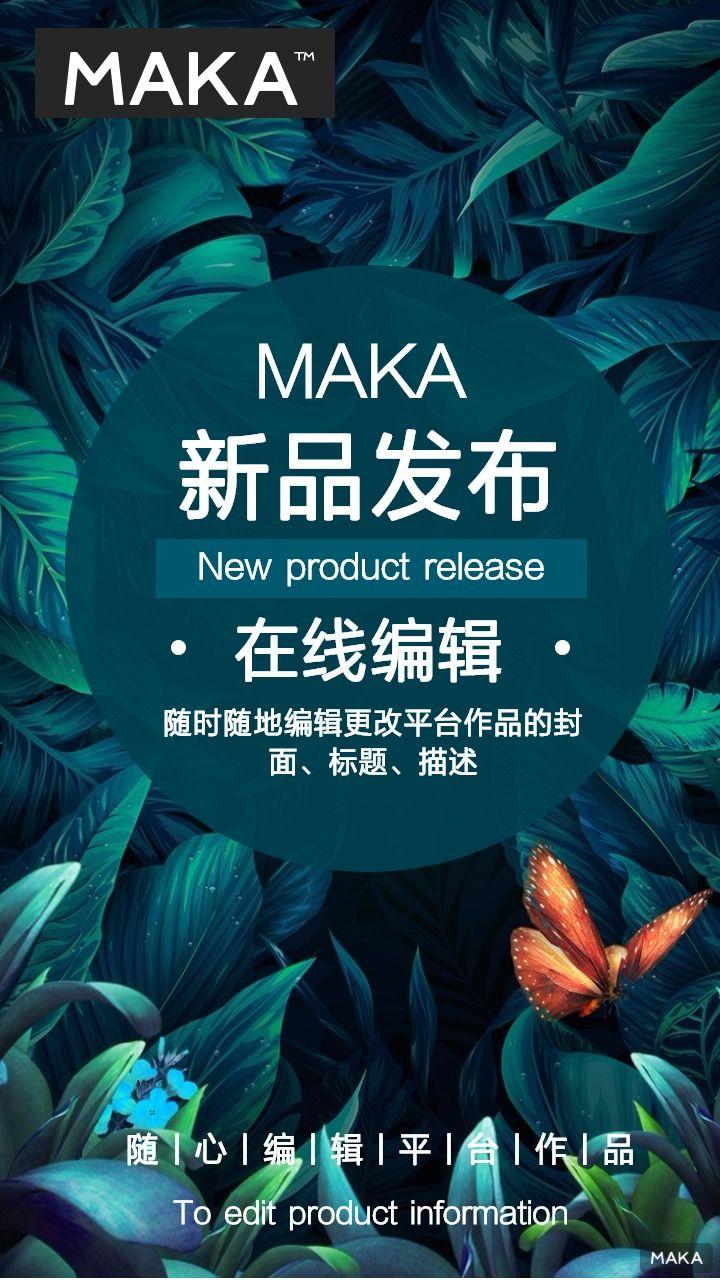 新品发布 产品促销展示海报促销宣传