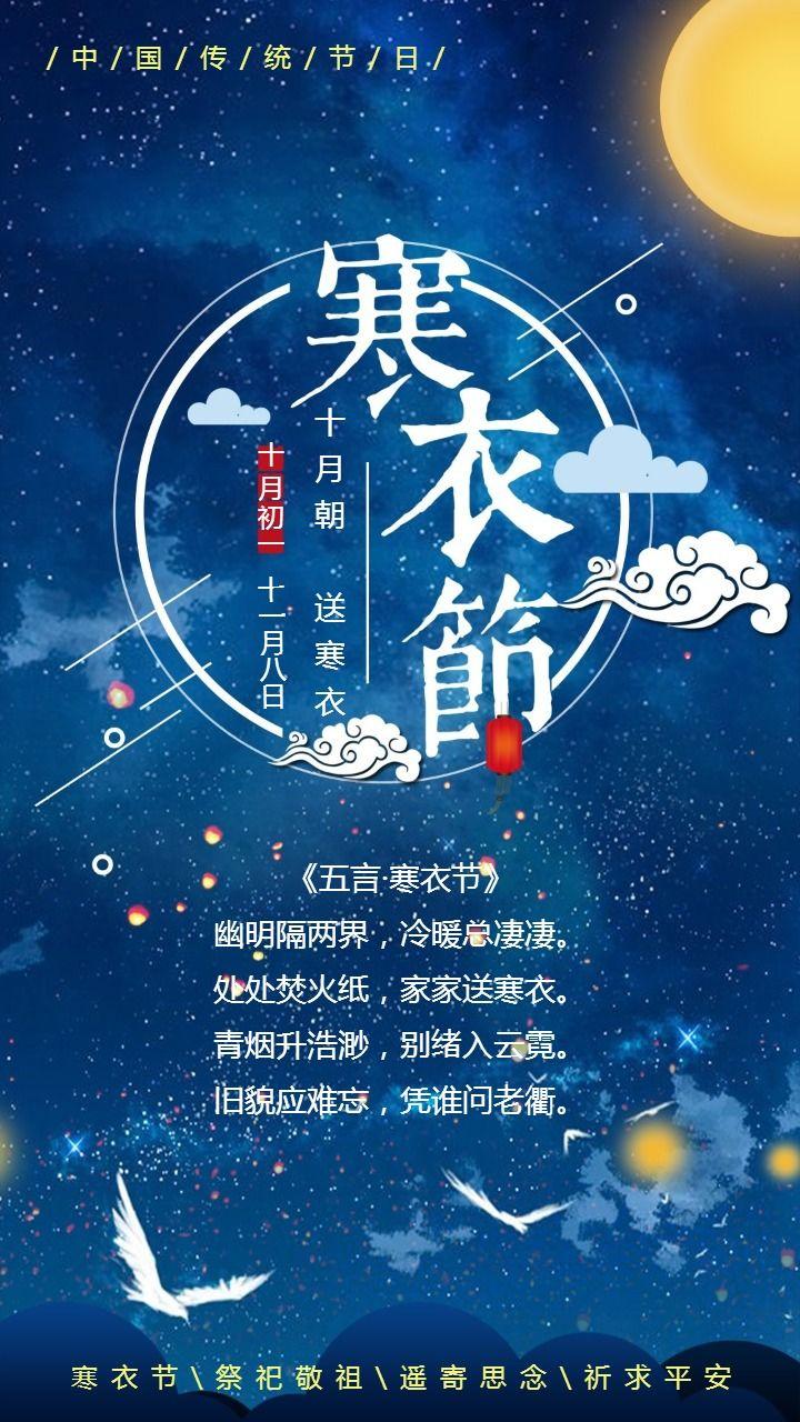 中国传统节日寒衣节海报