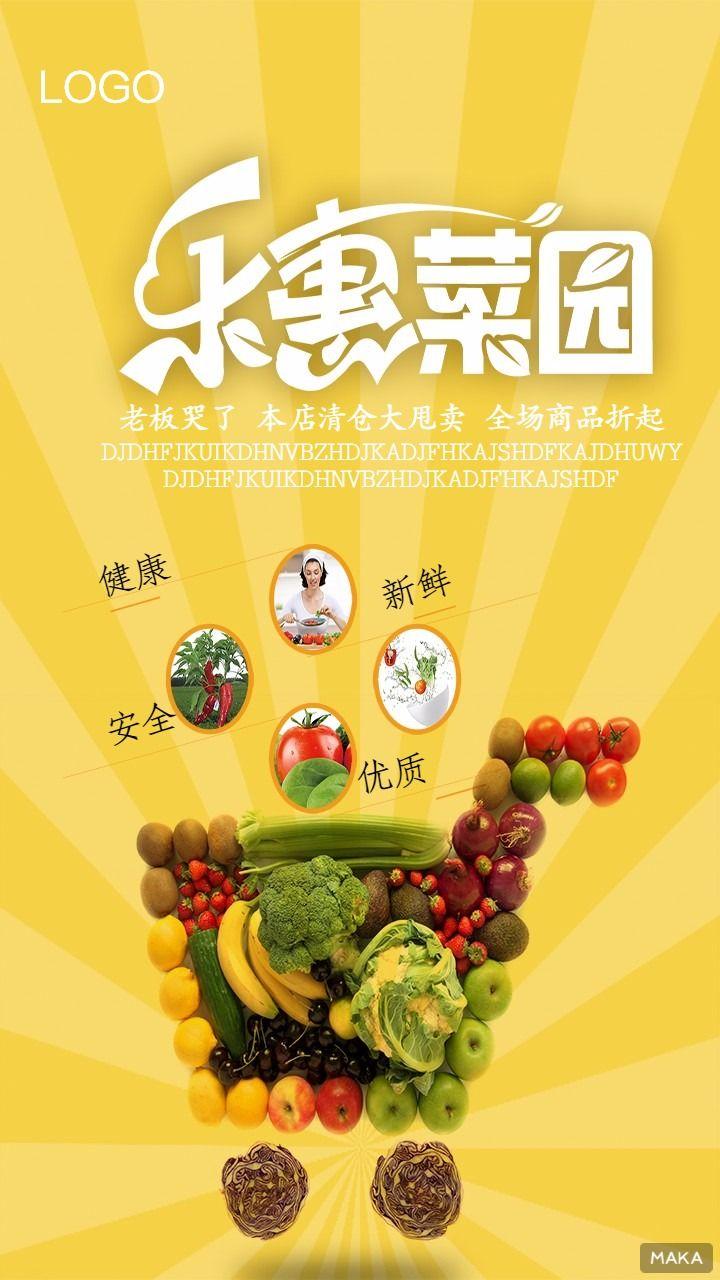 乐惠菜园海报