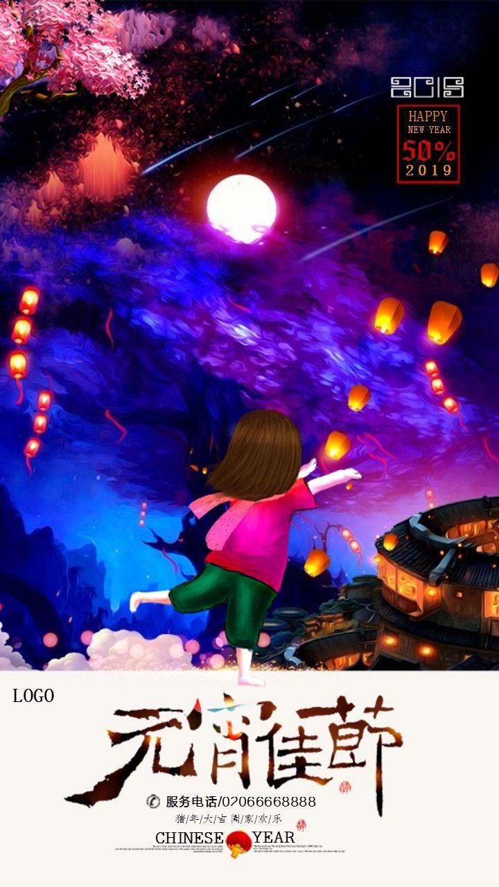 卡通手绘正月十五元宵节新年春节宣传海报