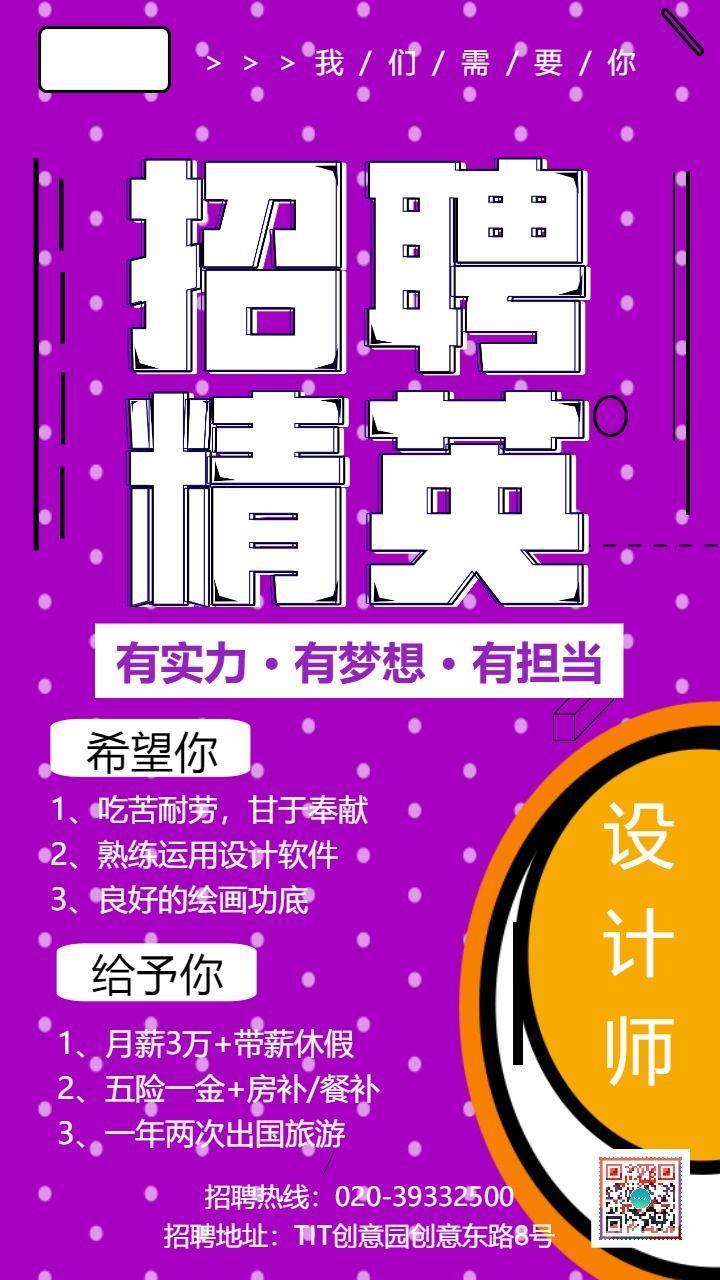 紫色简约大气公司人才精英招聘宣传海报