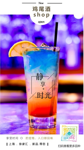 鸡尾酒饮料饮品新店开张新品促销
