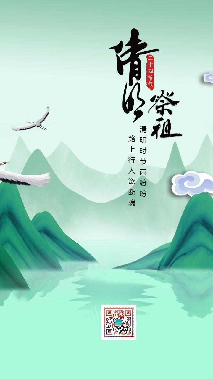 清明时节简约大气互联网各行业宣传推广海报