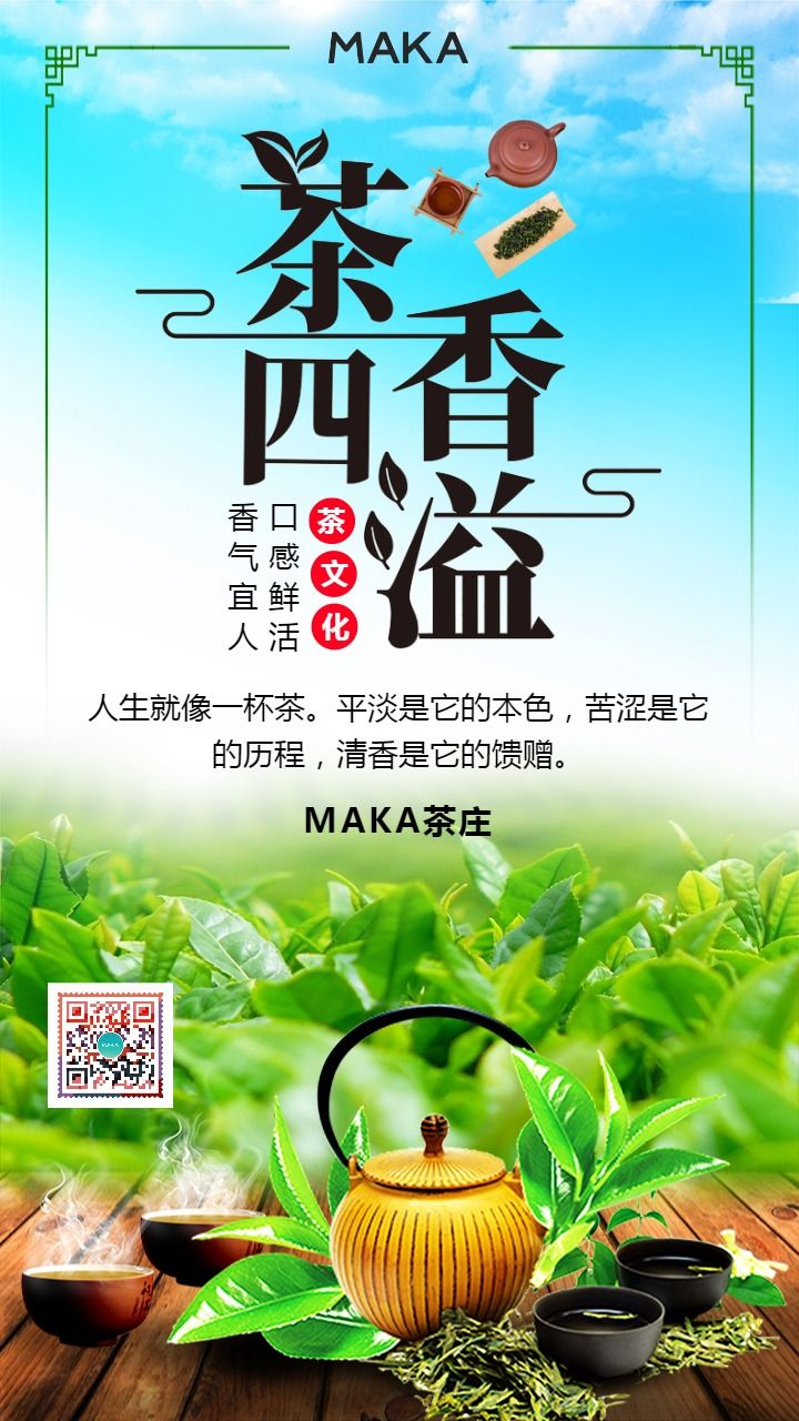 蓝色清新自然茶庄茶社产品推广宣传海报