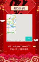 红色喜庆新年元旦春节狂欢促销邀请函翻页H5