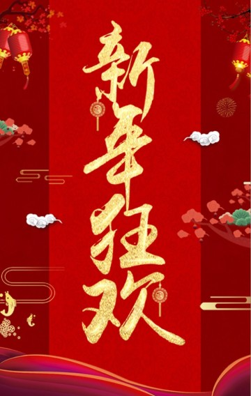 新年元旦春节狂欢促销邀请函