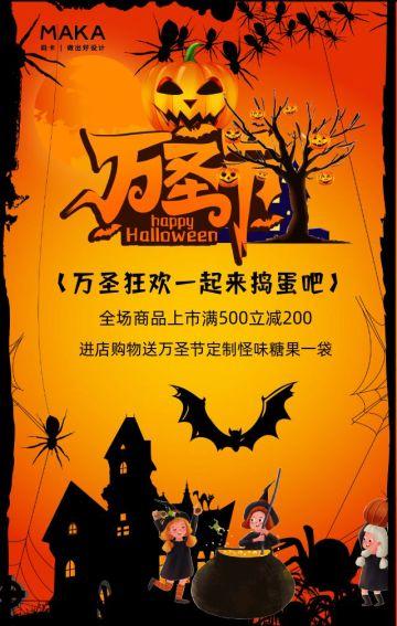 黄色卡通万圣节节日促销翻页H5