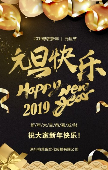 2019元旦贺卡元旦节企业祝福贺卡新年祝福你好2019新年好新年快乐贺卡happynewyear