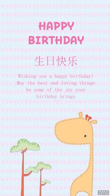 长颈鹿卡通生日祝福
