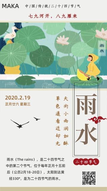 小清新手绘二十四节气雨水日签宣传手机海报模版