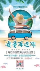 海边旅游旅行路线旅游团购毕业旅行旅行社宣传海报