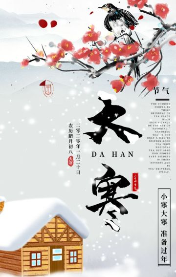 白色简约中国风大寒节气宣传知识科普翻页H5
