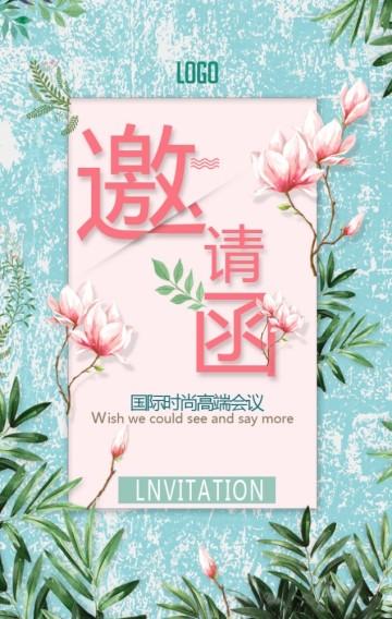 邀请函   会议邀请函  时尚会议邀请函    女性  美妆行业会议邀请函