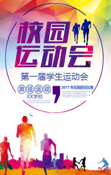 学校运动会校运会公司活动趣味运动会报名宣传邀请函